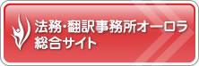 法務・翻訳事務所オーロラ総合サイト