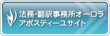 法務・翻訳事務所オーロラアポスティーユサイト