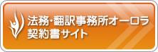 法務・翻訳事務所オーロラビザサイト