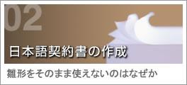 日本語契約書の作成