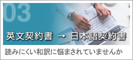 英文契約書 → 日本語契約書