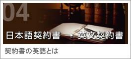 日本語契約書 → 英文契約書